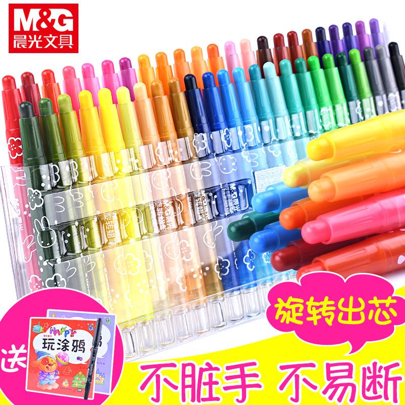 晨光旋转蜡笔48色 幼儿园24色蜡笔 36色儿童蜡笔套装 炫彩画笔彩棒宝宝涂鸦 画画笔涂色笔安全无毒可水洗腊笔