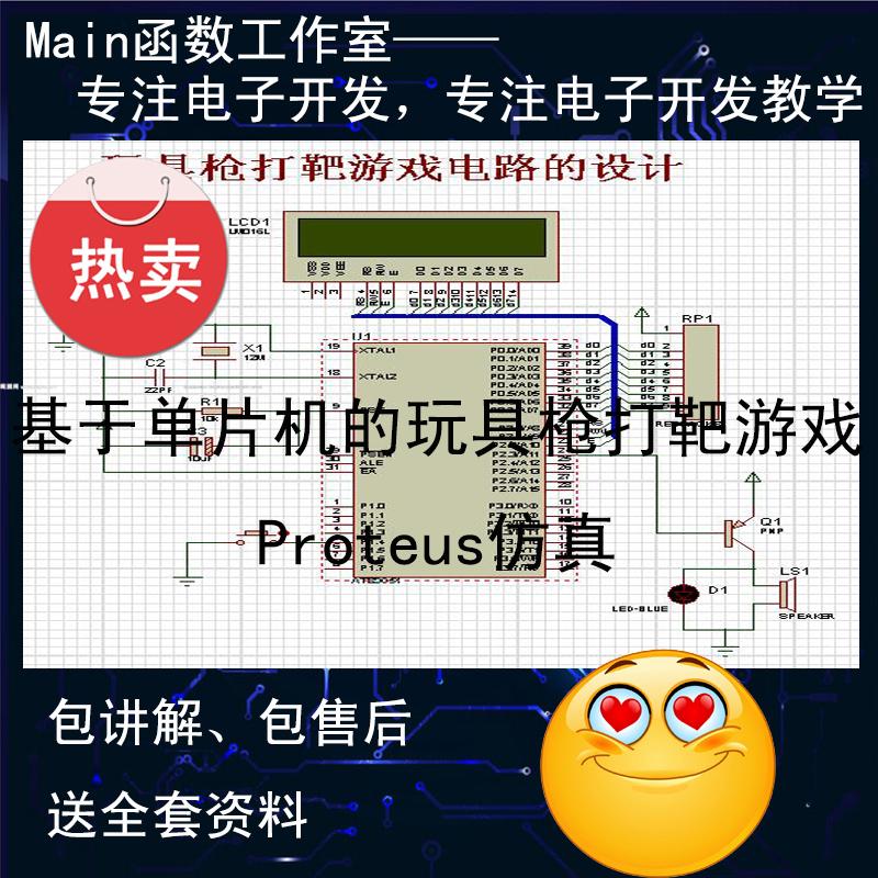 51 single chip microcomputer toy gun target game circuit programming proteus simulation electronic DIY M12