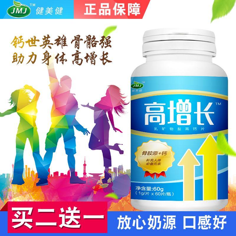 正品钙咀嚼片儿童青少年学生钙片牛奶香味补钙男性女性8T5Dyj8eYj