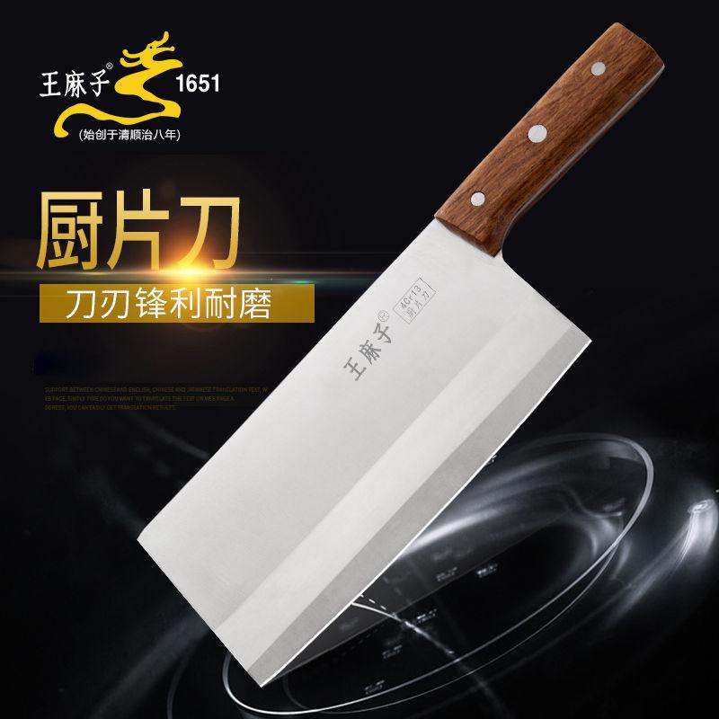 王麻子菜刀家用不锈钢菜刀切片刀厨师专用正品切菜肉厨房家用刀具