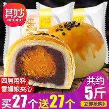 雪媚娘蛋黄酥面包整箱早餐糕点网红零食小吃休闲食品好吃特价版