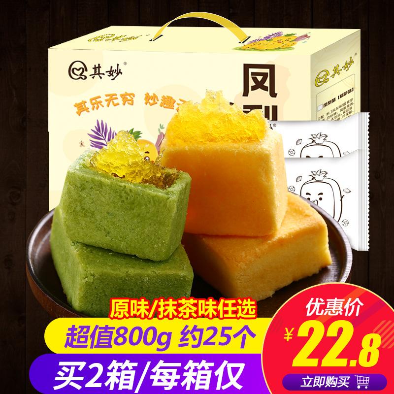 其妙凤梨酥800g厦门特产台湾风味网红小吃美食好吃的糕点心零食品