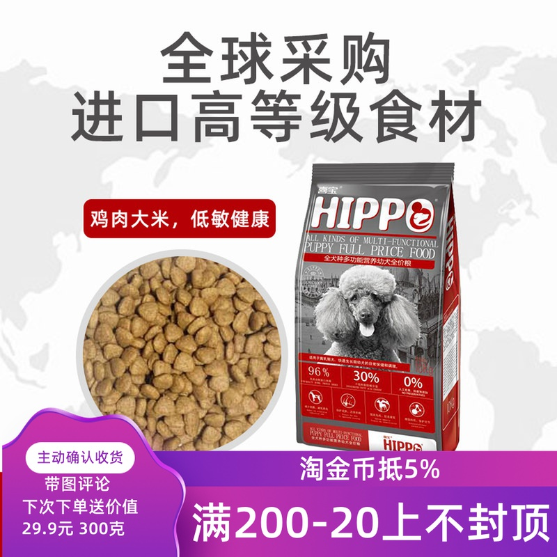 Xibao dog food milk cake imported ingredients small and medium sized dog teddy bear Bomei anti diarrhea universal puppy small particles