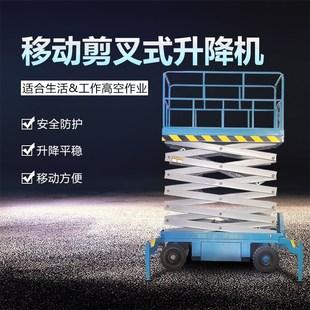 升降机电动液压升降平台登高车升降台高空作业平台 移动剪叉式