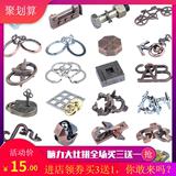 魔锁孔明锁老人玩具解闷益智鲁班锁全套大号单个高难度宅家藏物盒
