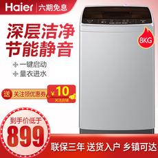 【现货秒杀】海尔洗衣机全自动8公斤智能小型波轮家用大神童Z1269