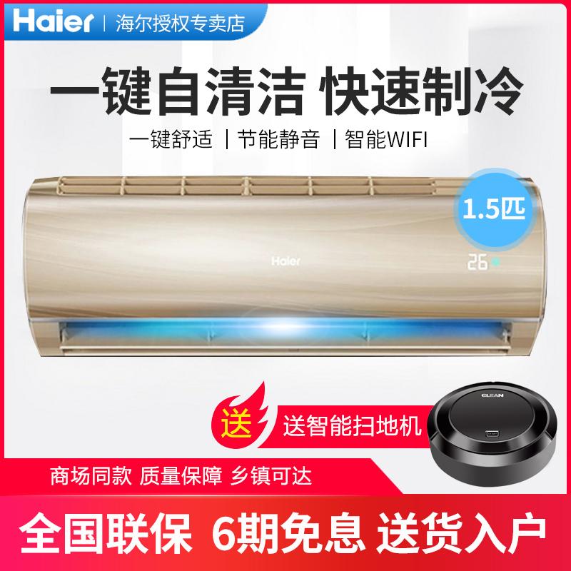 限10000张券haier /海尔变频自清洁挂机空调
