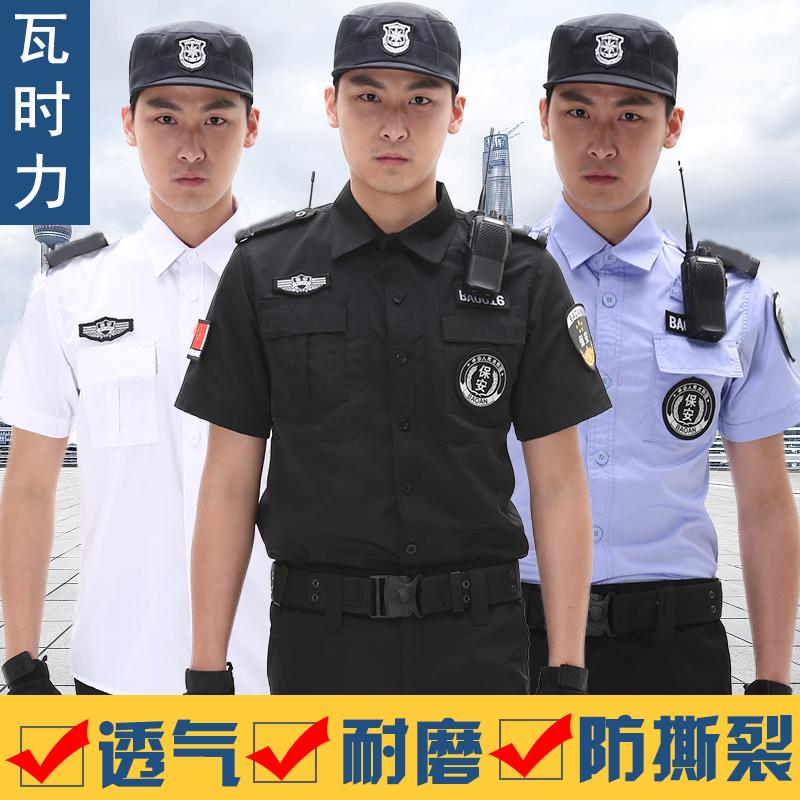 保安制服夏季男装短袖工作服黑色白色蓝色夹克衬衫长袖特训作训服