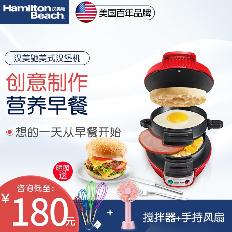 美国汉美驰全自动早餐机汉堡包机多功能家用小型煎蛋烤肉三明治机