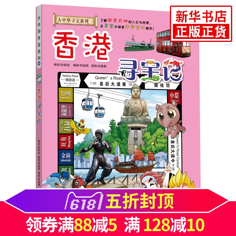 香港尋寶記 漫畫書 大中華尋寶記系列正版19 歷史探險歷險記 兒童科學漫畫書 6-12歲兒童讀物 小學生課外閱讀書籍
