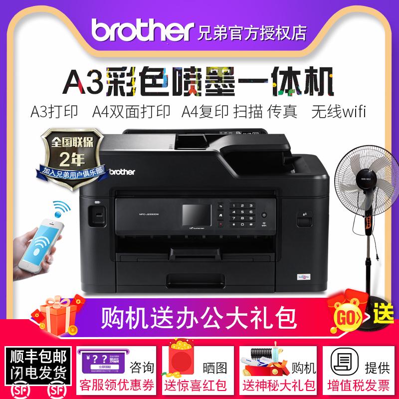 兄弟MFC-J2330DW A3打印A4复印扫描传真打印彩色照片无线家用办公