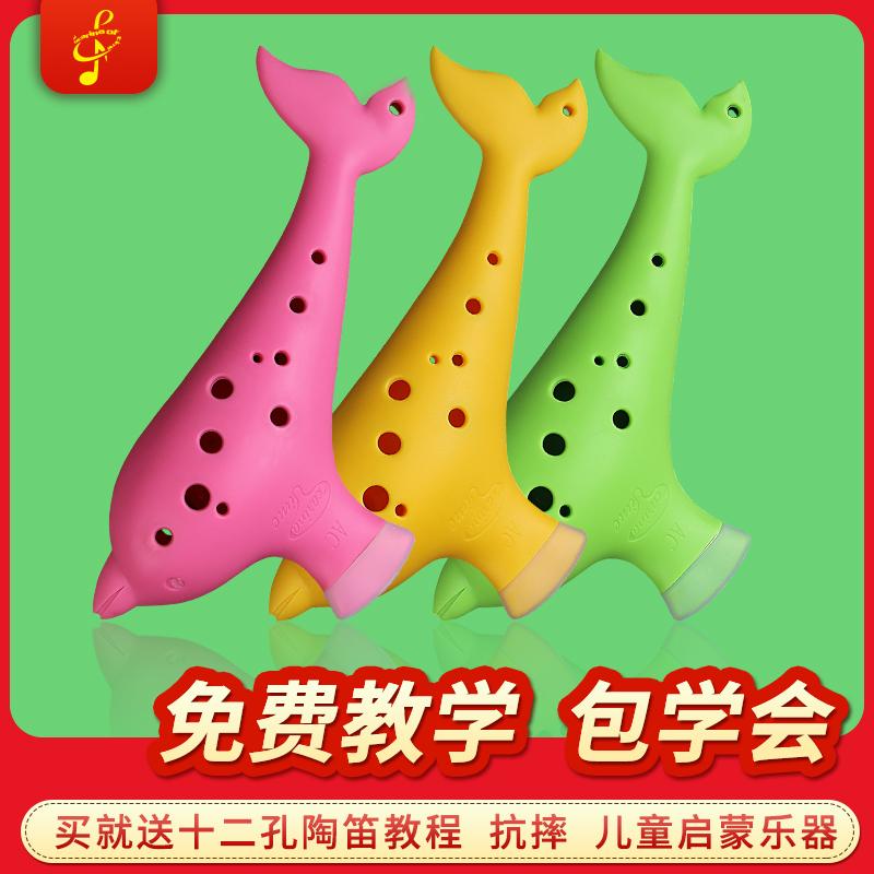 Shizhidi 12 hole plastic ceramic flute for children