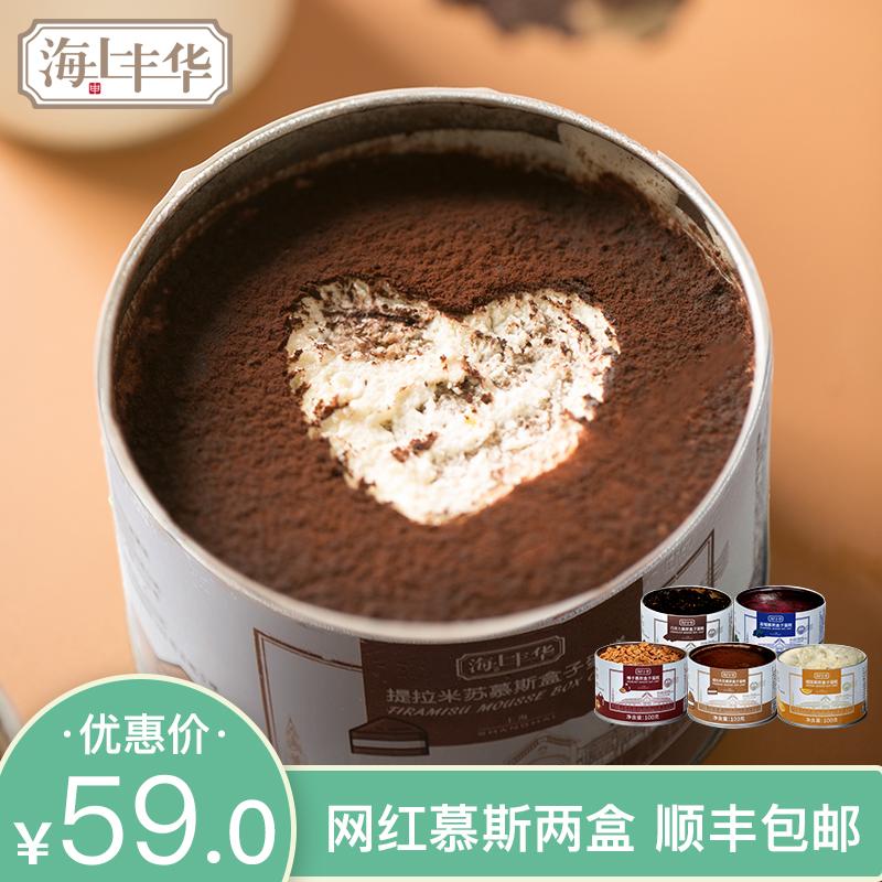 海上丰华榴莲慕斯小蛋糕铁盒蛋糕2盒装 巧克力水果ins网红甜点