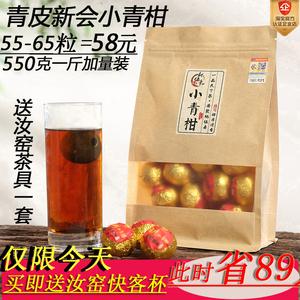 领5元券购买橘普橘柑特级普洱茶