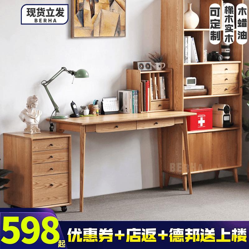 橡木书桌简约现代家用学生儿童小户型卧室北欧全实木书架电脑组合