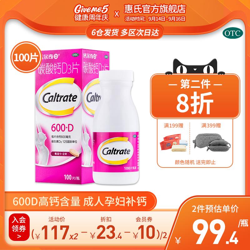 惠氏官方钙尔奇碳酸钙D3片100片孕妇哺乳期补钙成年中老年钙片维d