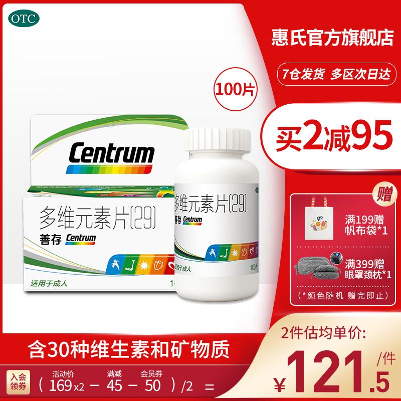 Shancun 100 tablets for adults: vitamin E, vitamin B, vitamin C, folic acid