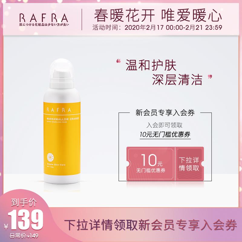 RAFRA氨基酸洗面奶女深层清洁毛孔温和泡沫洁面慕斯敏感洗面奶男 - 封面