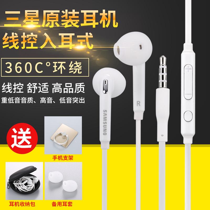 三星原装耳机s6 s7edge note5 a7 a9 c5 通用重低音入耳式正品线