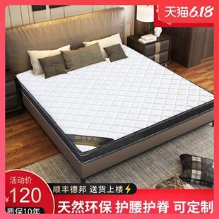 床垫椰棕垫偏硬棕榈乳胶1.8m席梦思儿童1.5米薄折叠经济型定做