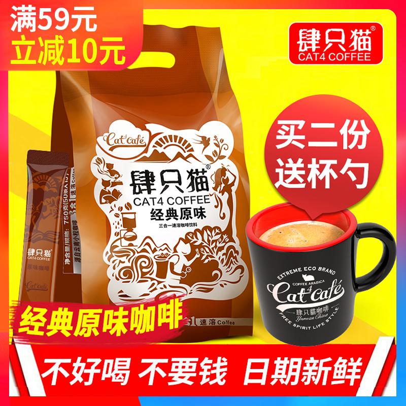 肆四只猫咖啡原味特浓50条杯袋装三合一即冲速溶小粒咖啡粉饮料品