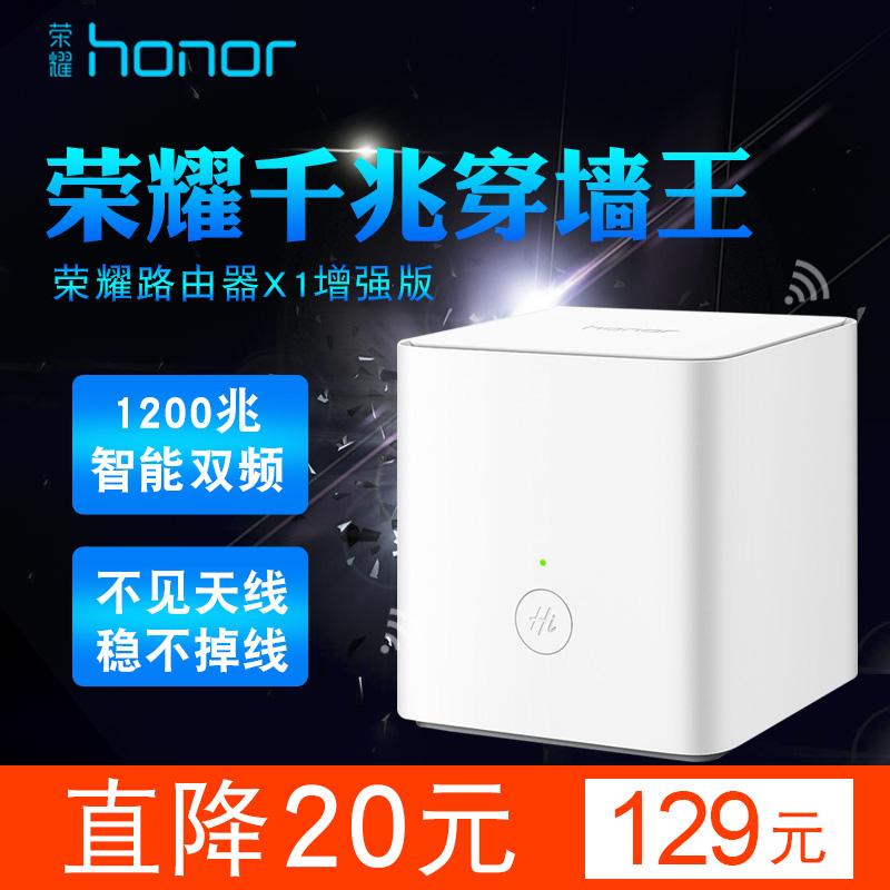 【只换不修 坏了换新】荣耀路由器千兆5g双频1200M无线家用穿墙高速wifi光纤X1增强版智能防蹭网漏油器2.4G