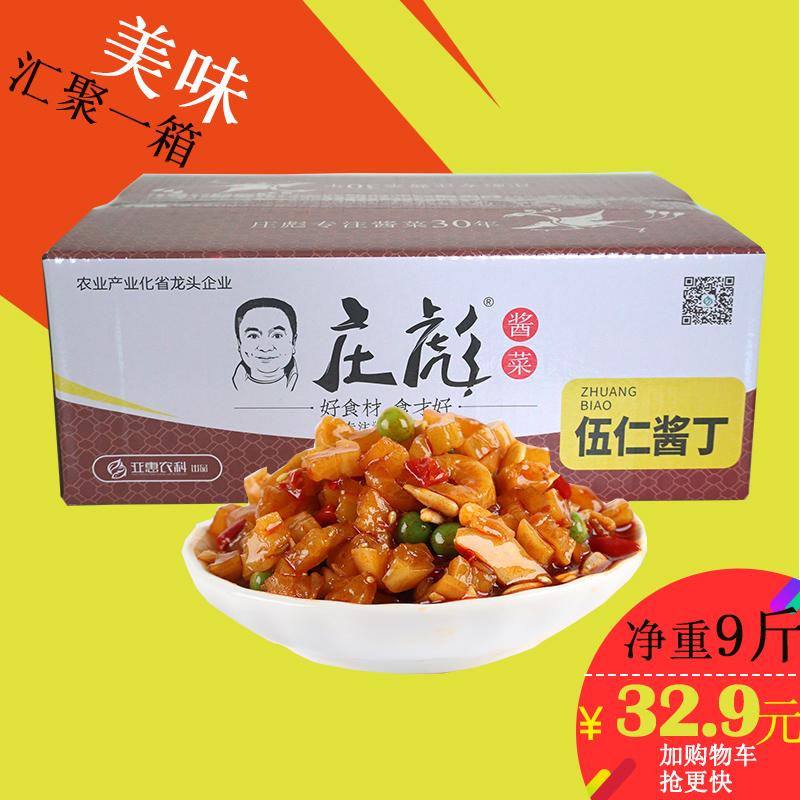 32.90元包邮五仁酱丁9斤香辣脆萝卜干开味小