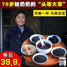 现磨黑芝麻糊核桃黑豆黑米桑椹粉熟500g养发速食成人饱腹代餐粥