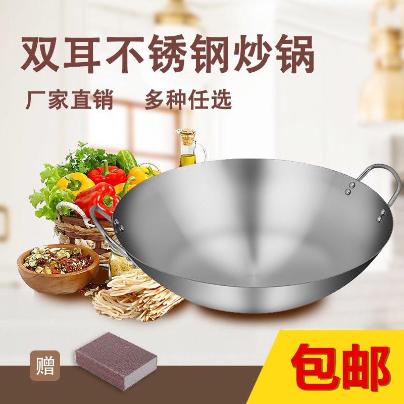 新款中式大炒锅 不锈钢炒菜锅具40cm无油烟双耳提手加厚钢不沾