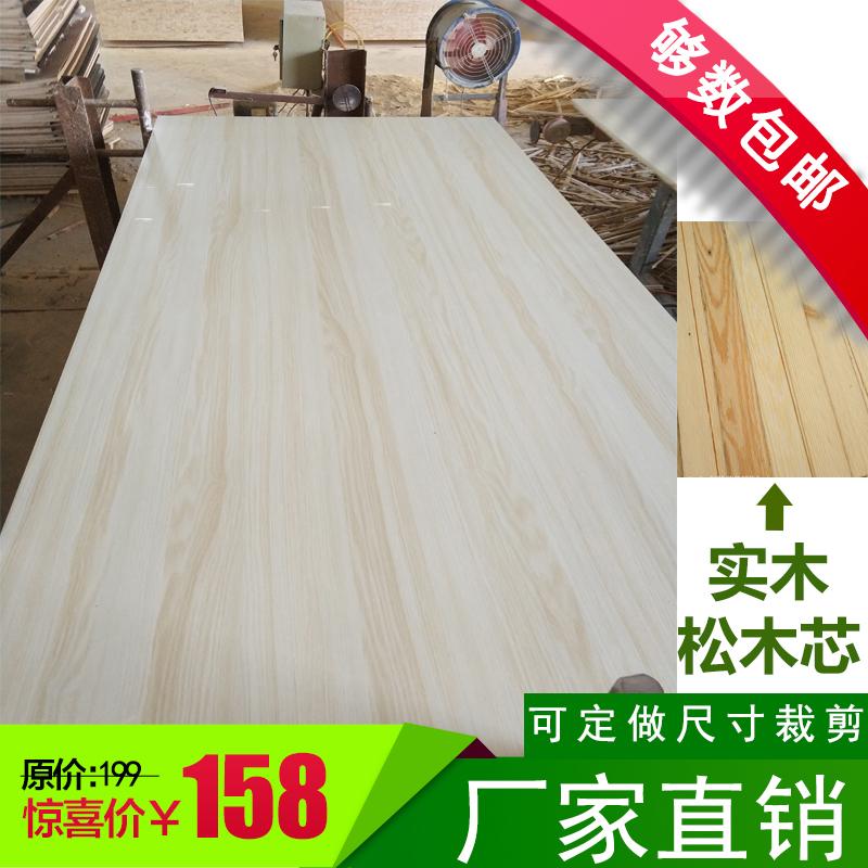 马六甲板材免漆板衣柜板材实木细木工板免漆板双面板材衣柜大芯板