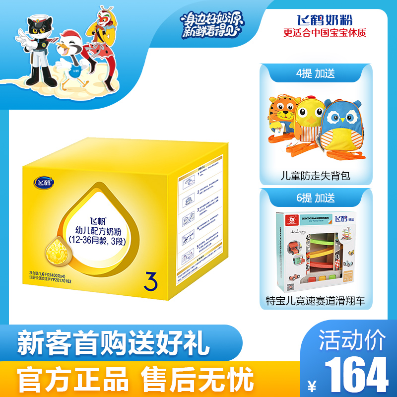 【旗舰店官网】飞鹤飞帆3段四联包1600g 呵护奶粉400克*4盒装
