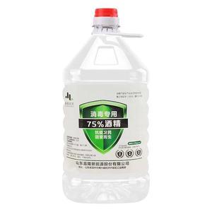 现货酒精消毒液75度大瓶75%乙醇消毒水家用商用杀菌喷雾车用35