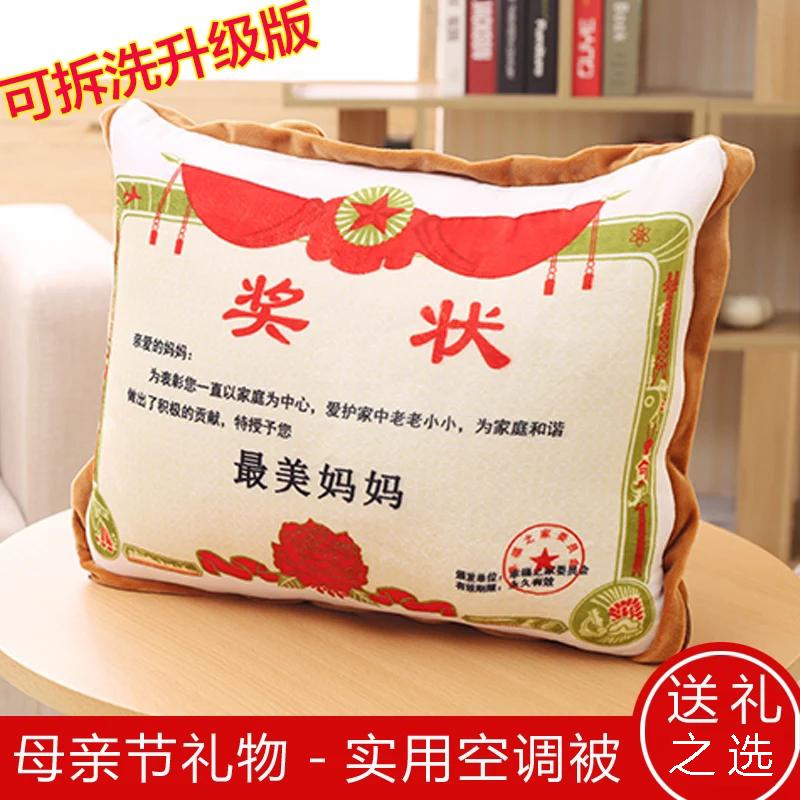 创意奖状母亲节礼物父亲抱枕空调被送妈妈爸爸生日礼物支持定制
