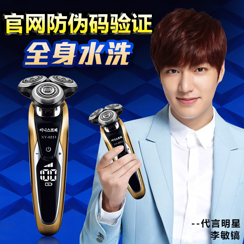 Yueshi Fengyin intelligent electric shaver, imported from South Korea, washing and charging three head shaver