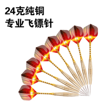 Carlson Kangchun Copper &  aluminum rod darts needle-needle darts home Entertainment training