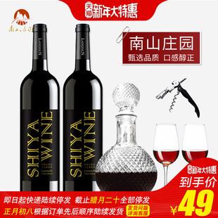 送醒酒器酒杯2750ml支装礼品2南山庄园干红葡萄酒赤霞珠红酒