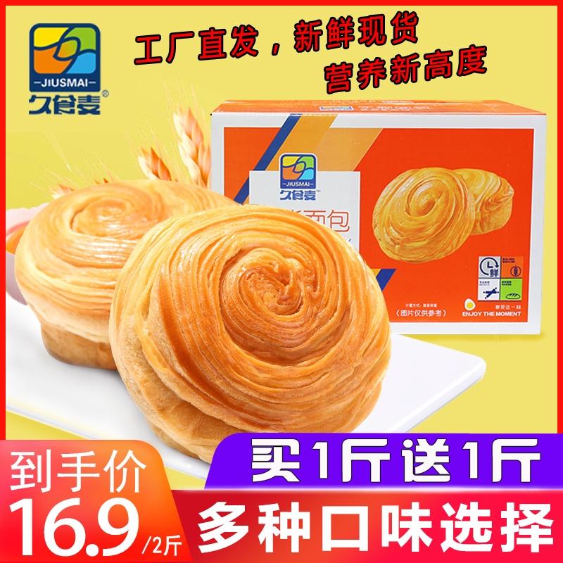 满5元可用3元优惠券久食麦手撕整箱2斤装手撕包小面包
