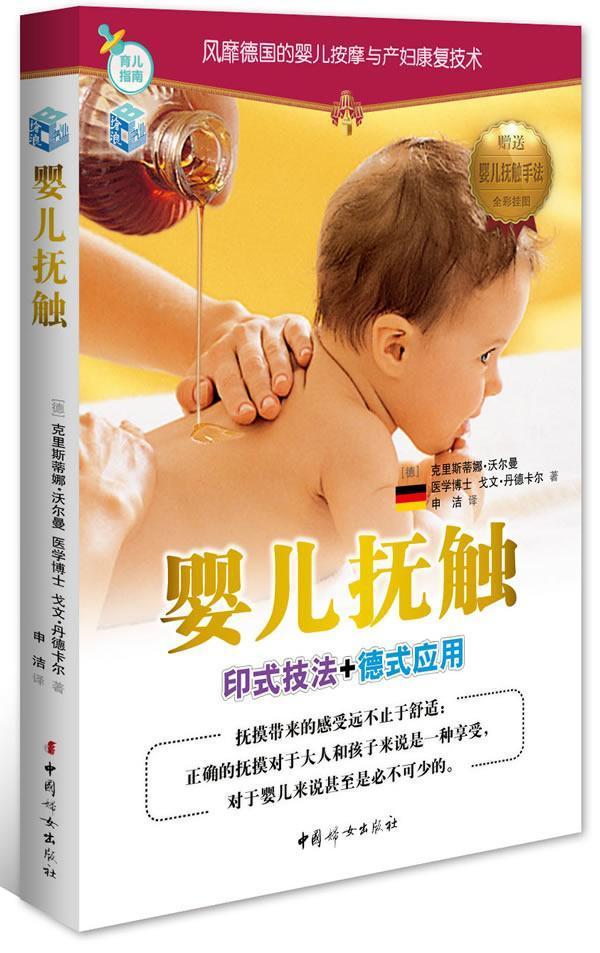 婴儿抚触:印式技法+德式应用:印式技法+德式应用 (德)沃尔曼 等 妇幼保健 中国妇女出版社 畅销文学励志书籍