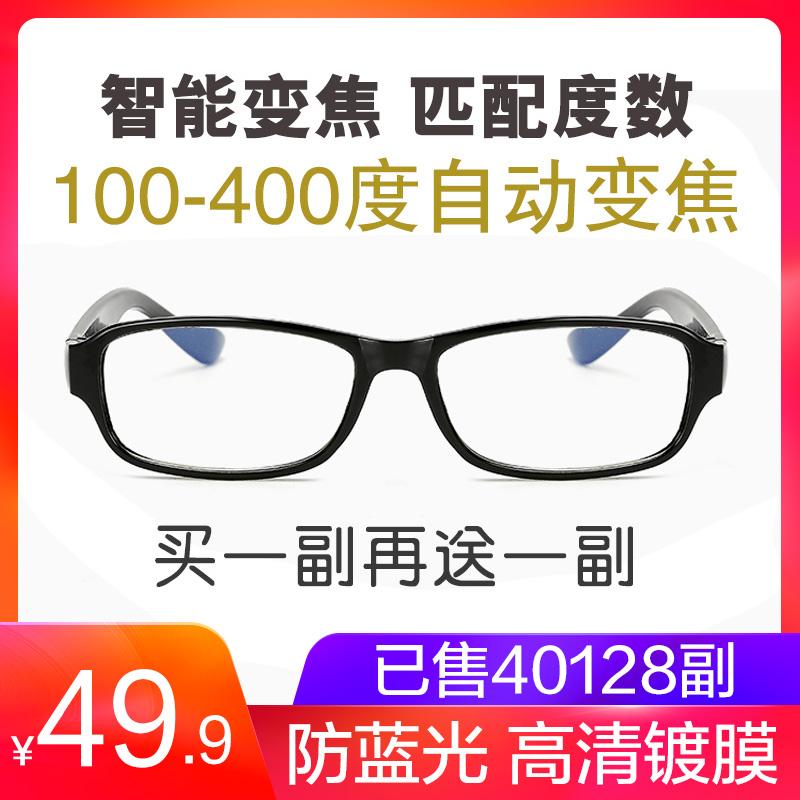 智能老花镜男远近两用女高清自动变焦调节度数可调多功能老人眼镜