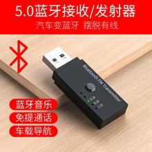 車載AUX藍牙接收器MP3播放器FM發射器調頻音頻轉換器5.0藍牙USB免提通話電話點煙器汽車音樂藍牙棒連接手機