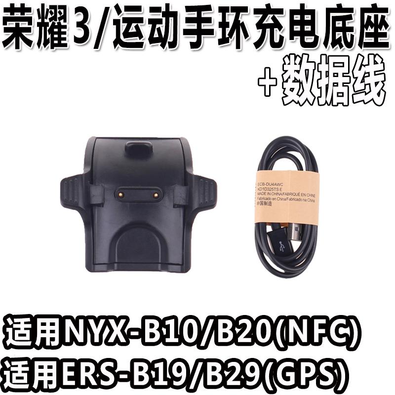 適用華為榮耀3手環卡扣充電器智能運動手環ERS/b19磁吸充電底座