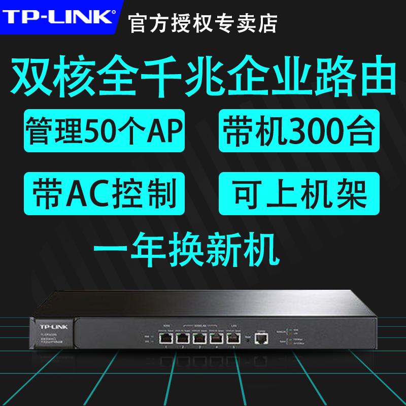TP-LINKTL-ER3220G多wan双核全千兆高速宽带企业有线路由器内置AC