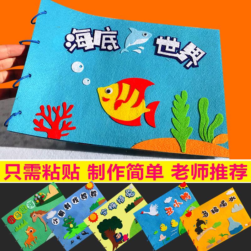 幼儿园自制不织布绘本diy故事书儿童手工粘贴图书亲子制作材料包