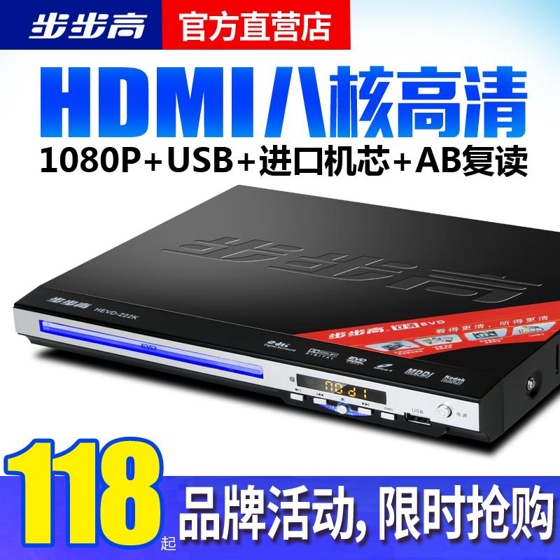 步步高DVD播放机家用蓝光高清EVD光碟播放器CD一体小型VCD影碟机
