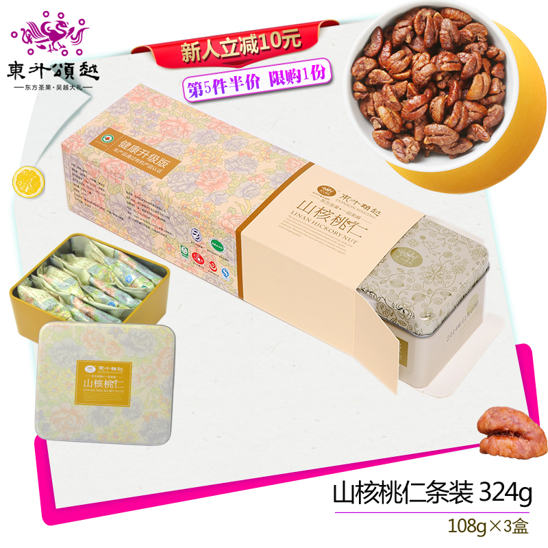 Dongsheng Songyue 20 years new product Linan specialty low sugar original pregnant women leisure snack small pecan gift box