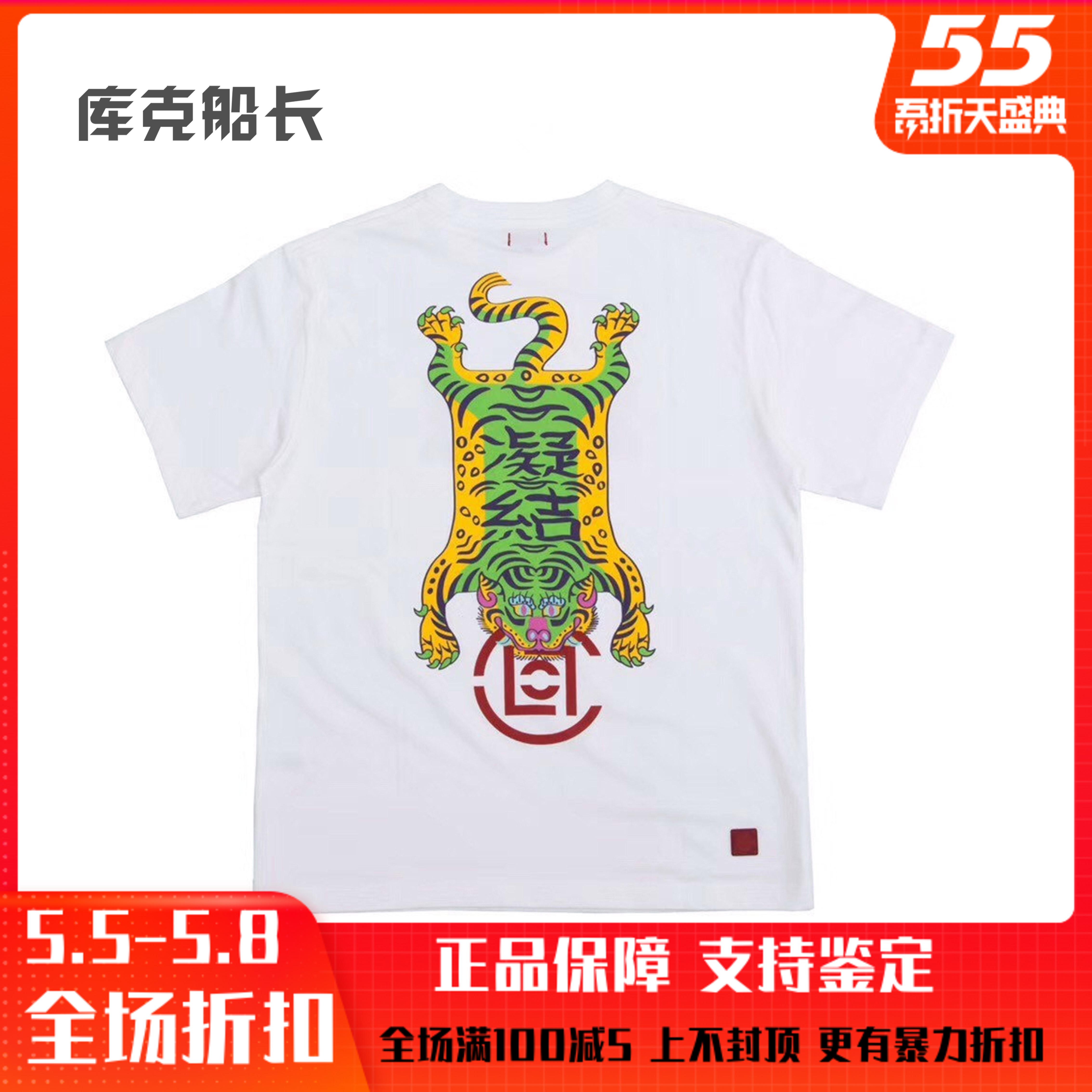 CLOT 華人Chinese 老虎短袖T 陳冠希同款 凝結集團 巴黎時裝同款