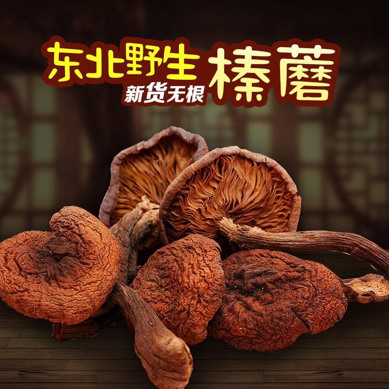 东北野生榛蘑干货非500g土特产小鸡炖蘑菇丁非1斤无根新货批发