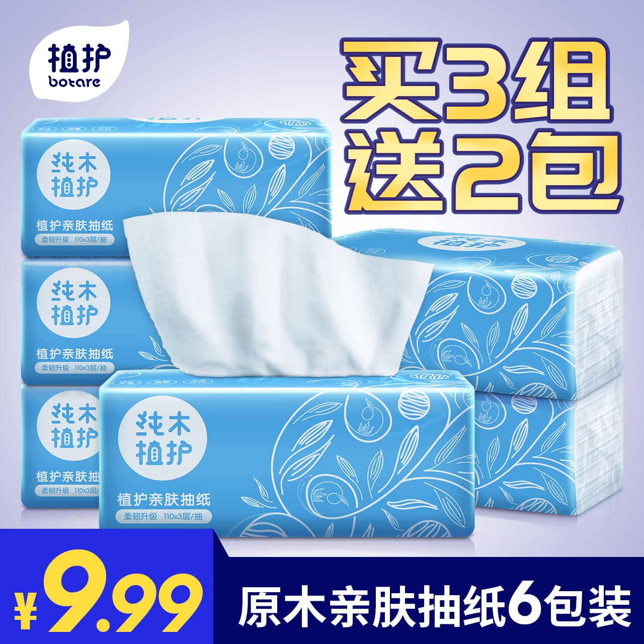 植护抽纸批发卫生纸巾餐巾纸抽家庭装家用9.9元包邮特价清仓天天