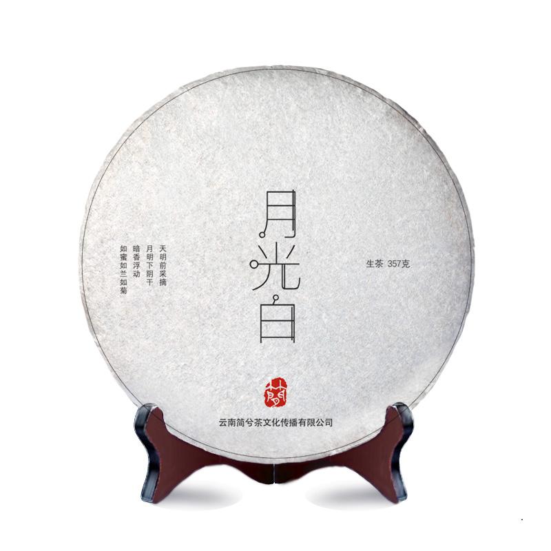 简兮堂 月光白 2013年料 特制普洱茶 景谷七子饼茶月光美人 357克