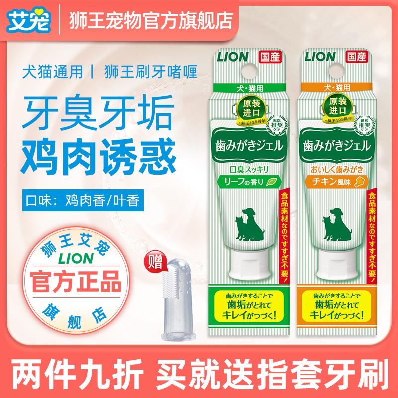 狮王艾宠宠物牙膏日本lion狗狗刷牙小型犬猫咪牙齿清洁牙结石用品